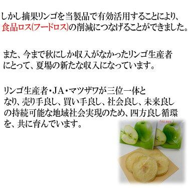 お試し!!\メール便でお届け/さわやか青リンゴ30g×3袋ドライフルーツリンゴ摘果りんごりんごリンゴ袋菓子ポッケット菓子りんご加工品【ゆうパケット】