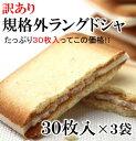 \楽天ランキング1位獲得/規格外ラングドシャ30枚×3個 チョコレート ラングドシャ ご自宅用 簡易包装 菓子 洋菓子 …