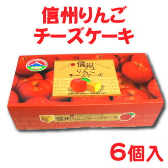 信州苹果干酪蛋糕(6个装)长野县给的礼物(土特产)10P23Sep15