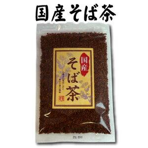国産そば茶 150g 蕎麦茶 国産 そばの実【通販】 10P23Sep15