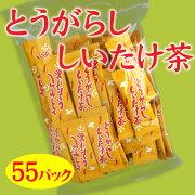 【メール便】とうがらししいたけ茶55袋(簡易包装でお届け!