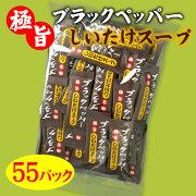 【メール便】ブラックペッパーしいたけスープ55袋(簡易包装でお届け!