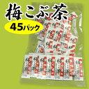 Umekobu_45