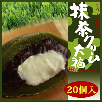 Matcha cream Daifuku 20 fluffy cream Daifuku Matcha green tea and red bean paste cream Daifuku suites tokuyo home for refrigeration