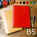 B5 ノートカバー B5 正寸 / セミB5 の手帳 ノート に対応 キャンパスノート 大学ノート その他、セミB5ノートに対応 …
