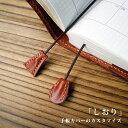 ◆◆革の栞(しおり)◆◆※ 手帳カバー と一緒にご購入下さい。】【op118】