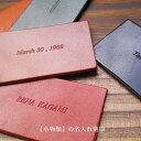 【小物類の名入れ】●●●●●財布、ペンケース等、「小物類」の名入れご注文ページです。【op】