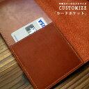 ◆◆カードポケット◆◆※ 手帳カバー と一緒にご購入下さい。】【op116】
