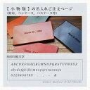 【小物類の名入れ】財布、ペンケース等、「小物類」の名入れご注文ページです。