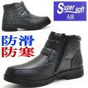防寒/ファスナー付/SUPER SOFT AIR(スーパーソフトエアー)No1503