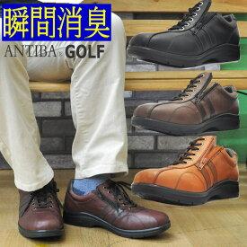 アウトレット 在庫処分 本革/瞬間消臭/ANTIBA.GOLF(アンティバ ゴルフ)/ファスナー付き/紐靴/ビジカジ/ビジネス/カジュアル/No6020