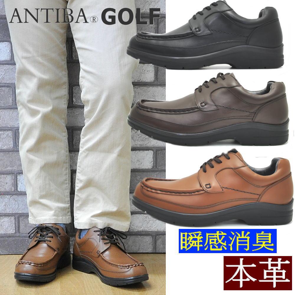 本革/瞬間消臭/ANTIBA.GOLF(アンティバ ゴルフ)/紐靴/ビジカジ/ビジネス/カジュアル/No6027