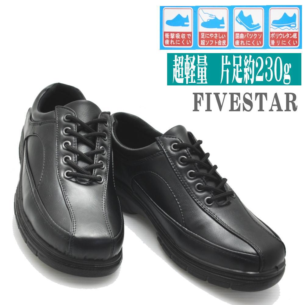超軽量/FIVESTAR/ウォーキングシューズ/メンズ/紐靴/1020
