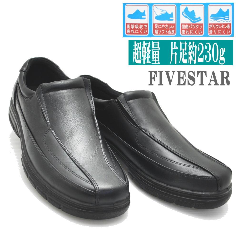 超軽量/FIVESTAR/ウォーキングシューズ/メンズ/スリッポン/1021