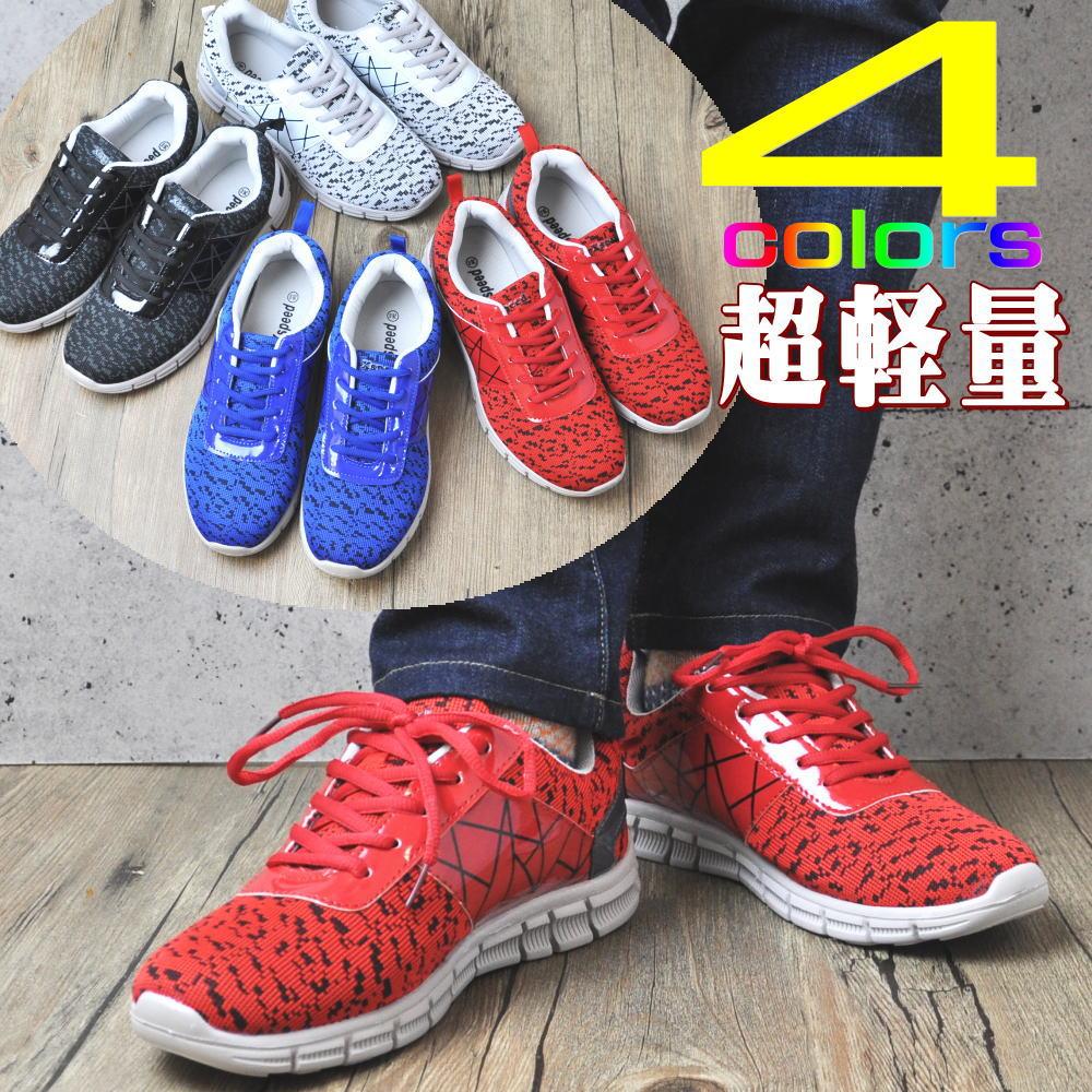 アウトレット 在庫処分 超軽量(片足約180g) メンズ カジュアル スニーカー 紐靴 No1567