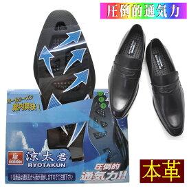 【本革】圧倒的通気力 ビジネスシューズ クールビズ 涼しい靴 リクルート 通勤 冠婚葬祭 ローファー 8603S