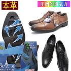【本革】圧倒的通気力ビジネスシューズクールビズ涼しい靴リクルート通勤冠婚葬祭ストレートチップ8605S