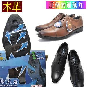父の日 おすすめ 【本革】圧倒的通気力 ビジネスシューズ クールビズ 涼しい靴 リクルート 通勤 冠婚葬祭 ストレートチップ 8605S