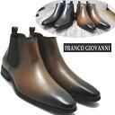 即納 ビジネスブーツ サイドゴア FRANCO GIOVANNI(フランコジョバンニ) プレーン No1365