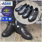 即納日本製幅広4EアサヒシューズやわらかいソールASAHIビジネスウォーキングシューズ超軽量スリッポン紐靴No508-509