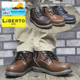【防水】[リベルト エドウィン] LIBERTO EDWIN メンズ ブーツ チャッカーブーツ ショートブーツNo61145