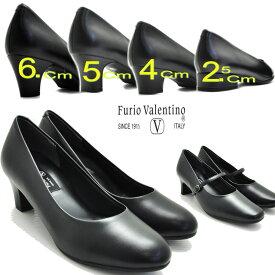 Furio Valentino/フリオバレンチノ/3E/4E/2.5cm/4cm/5cm/5.5cm/フォーマルパンプス