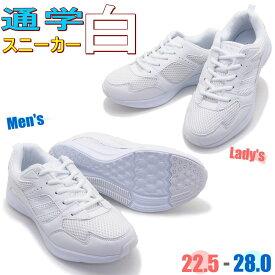 即納 「3E相当」幅広 白スニーカー 白靴 メンズ レディース 超軽量 シンプル 通学 旅行 No1975 5145