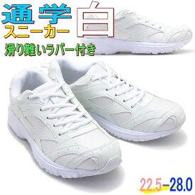 即納 「3E相当」幅広 白スニーカー 白靴 メンズ レディース 超軽量 シンプル 通学 旅行 No1975 5975