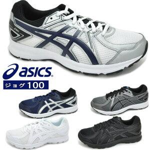 運動靴/アシックス/asics/ランニングシューズ/JOG 100/ランニングシューズ/TJG134
