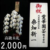 胡蝶蘭の木札