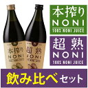 【送料無料】初回お試し超熟・本搾り ノニジュース飲みくらべセット(超熟1本・本搾り1本)