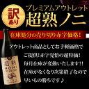 【プレミアムアウトレット】毎月12日の「ノニの日」に開催♪超熟・本搾り ノニジュース 900ml