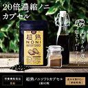 ノニジュース ノニソフトカプセル カプセル ダイエット ドリンク ジュース・ニノ・ ノニエキス・