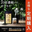ノニ★健康食品【定期購入】送料無料!超熟ノニソフトカプセル 93粒 2個セット(※メール便発送)