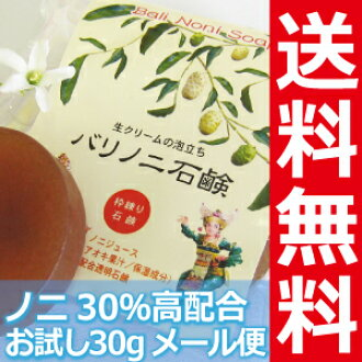 Sparkle バリノニ soap (frame kneading on fire) 30gо of the high combination frame kneading on fire soap もっちり fresh cream of ノニ 30%