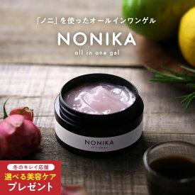 NONIKA ノニカオールインワンゲルクリーム 90g【オールインワンゲルのからだあいかん オールインワンジェル・オールインワン ゲル ノニカゲル】
