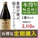 【定期購入】送料無料本搾りノニジュース  900ml 1本