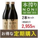 【定期購入】送料無料!本搾りノニジュース 900ml2本セット