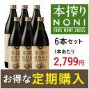 ノニジュース 健康ドリンク★【定期購入】送料無料本搾りノニジュース 900ml6本セット