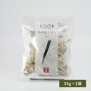 乾燥野菜 ごぼう 35g×2袋