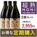 【定期購入】送料無料超熟ノニ・熟成タイプ900ml 3本セット