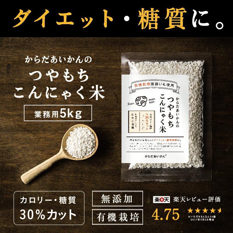 【糖質オフ!とくトク5kキャンペーン中】こんにゃく米 からだあいかんのつやもち こんにゃく米 業務用 5kg о【楽天 からだあいかん ダイエット・健康・健康食品・ヘルシー米・こんにゃくご飯 の通販!】