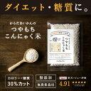 こんにゃく米【送料無料】からだあいかんのつやもち こんにゃく米 お試し(70g×5袋) 【メール便発送】 о【ダイエット・健康・健康食…