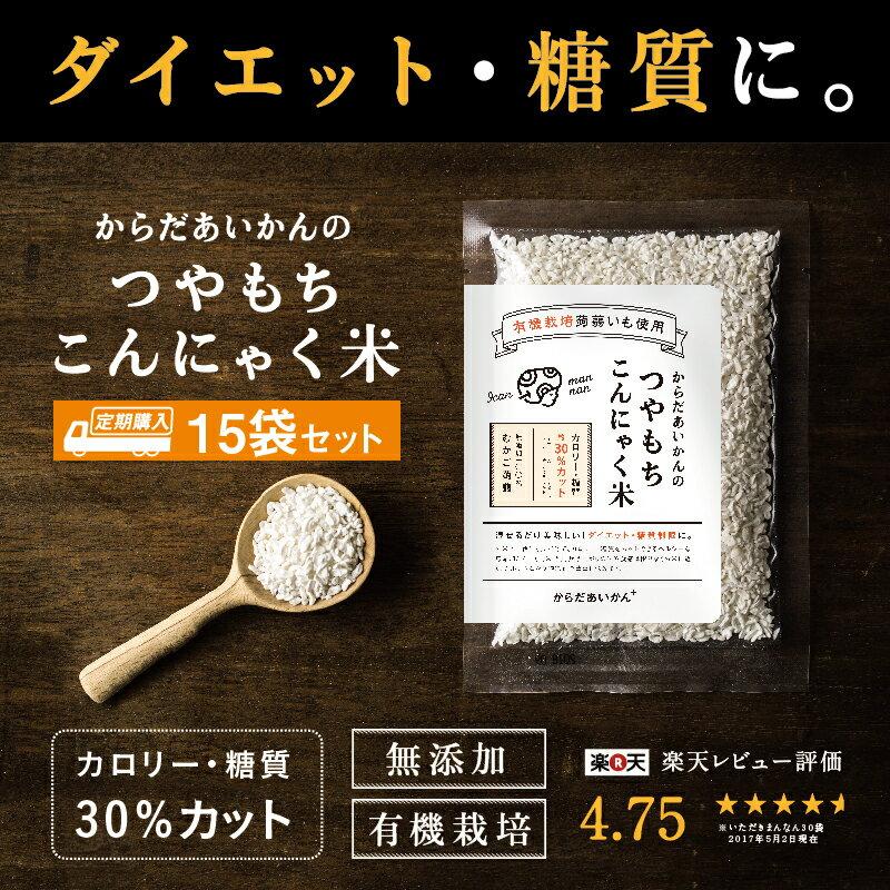 【定期購入】送料無料からだあいかんのつやもちこんにゃく米 15個セット(70g×15)