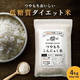 こんにゃく米 からだあいかんのつやもち こんにゃく米  4kg о【楽天 からだあいかん ダイエット・健康・健康食品・ヘルシー米・こんにゃくご飯 の通販!】