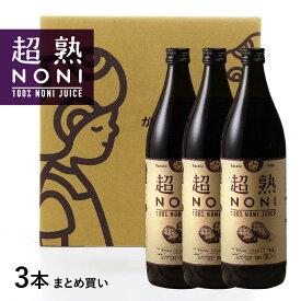 ノニ ジュース 超熟ノニジュース 熟成タイプ ノニジュース 900ml 3本セット【あす楽】