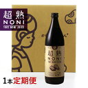 ノニジュース【定期購入】送料無料超熟ノニジュース・熟成タイプ900ml 1本