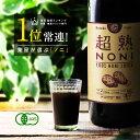 ノニ ジュース 超熟ノニジュース 熟成タイプ 900ml 1本【あす楽】