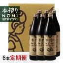 ノニジュース【定期購入】送料無料本搾りノニジュース 900ml6本セット