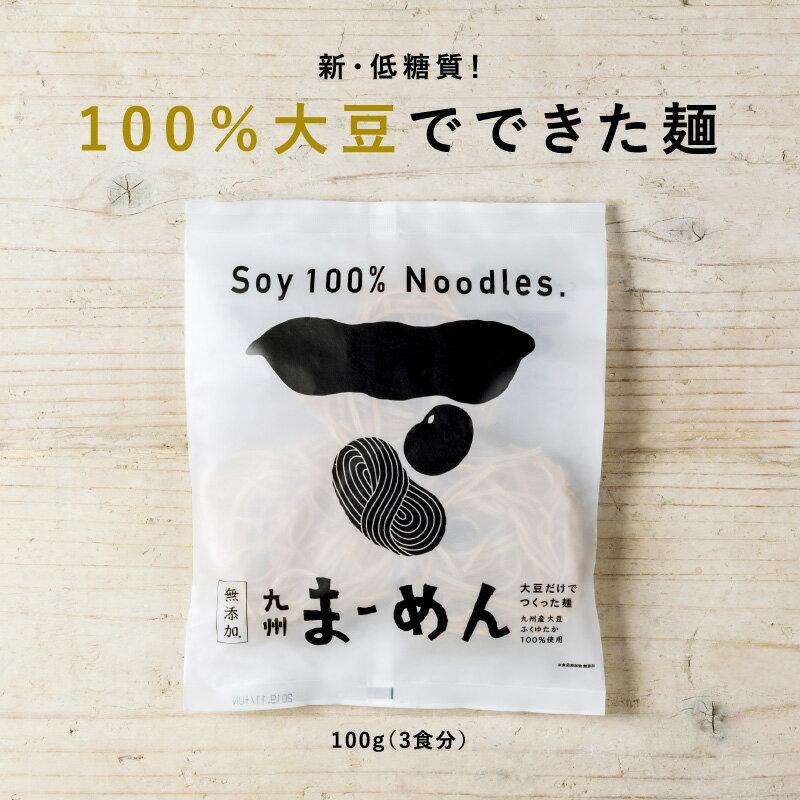 【送料無料】九州まーめん 1袋(3食入り) 無添加 低糖質 糖質オフ 糖質制限 高たんぱく質 グルテンフリー 大豆麺 ソイヌードル